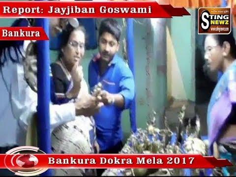 Dokra Mela 2017 began in Bankura district | বাঁকুড়া ডোকরা মেলা ২০১৭