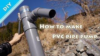 グイグイ水を吸い上げる!【手押しポンプの作り方】トトロのポンプ How to make PVC pipe pump
