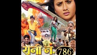 Video Bhojpuri Film RANI no. 786  FILM Full Movie download MP3, 3GP, MP4, WEBM, AVI, FLV November 2017