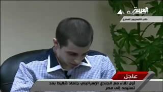 Gilad Shalit Free First Video Interview to Egypt TV 18/10/11 جلعاد شاليط