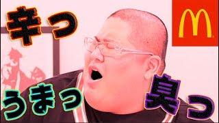 【本日発売】 マックの新商品がめっちゃ臭すぎワロタwww thumbnail