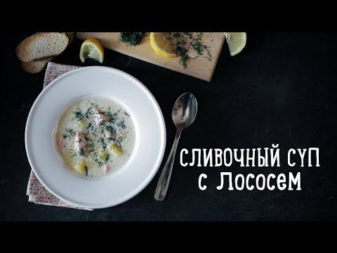 Рецепт Сливочный суп с лососем Рецепты Bon Appetit