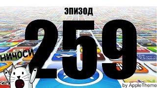 Лучшие игры для iPhone и iPad (259) лучшие новые игры!