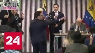 В Вашингтоне активисты прервали выступление представители Хуана Гуайдо - Россия 24