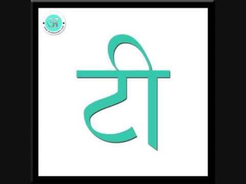 Learn Hindi Alphabets : ट Barahkhadi