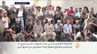 المقاومة الشعبية تسيطر على مطار عدن