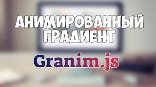 Granim.js - анимированный градиент | Потрясающий фреймворк!