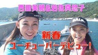 元ミスマガの仲良しコンビ、西田美歩と岩佐真悠子がユーチューバ―デビュ...