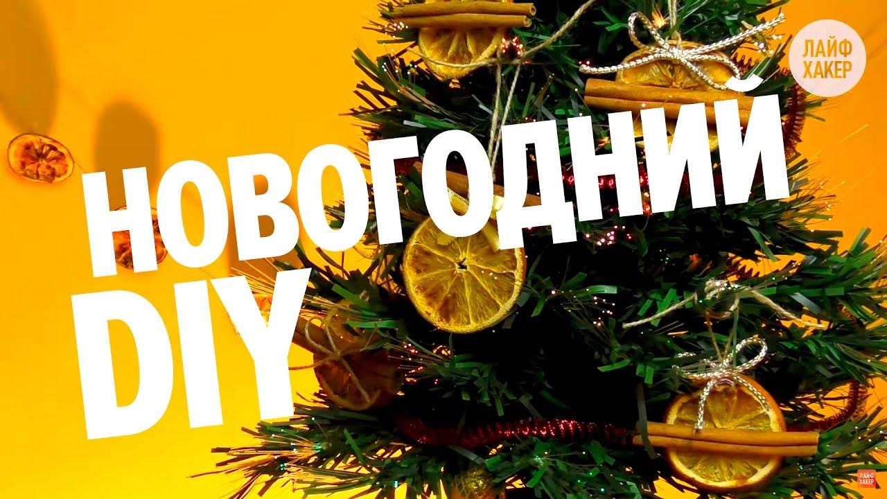 НОВОГОДНИЙ DIY / Декор к Новому году