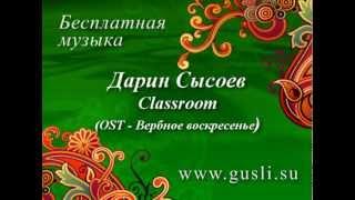 Дарин Сысоев. Classroom