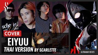 Ultraman Nexus - Eiyuu ภาษาไทย【Band Cover】by【Scarlette】