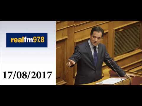 """"""" Η ριζοσπαστική αριστερά του ΣΥΡΙΖΑ είναι παλαβή αριστερά """" Άδωνις στον REAL 97.8 FM 17/08/2017"""