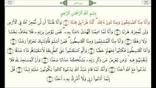 Сура 72 Аль-Джинн (араб. سورة الجن, Джинны) - урок, таджвид, правильное чтение