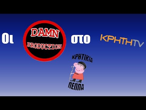 Damn Production στο ΚΡΗΤΗ TV!