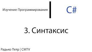 C#. 3. Синтаксис