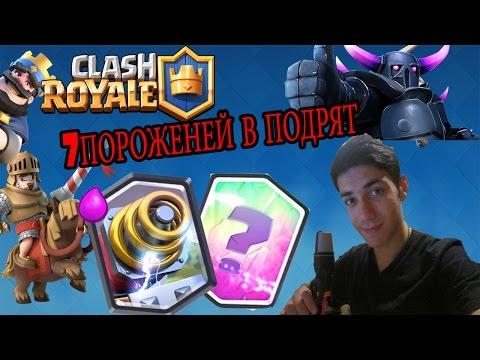 Clash Royale Let's Play No-1 xD,...