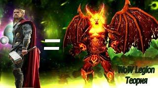 Что если Саргерас Прообраз Тора? WoW Legion:Теория.