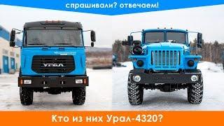 ПРО Урал-4320. Капотный или бескапотный?