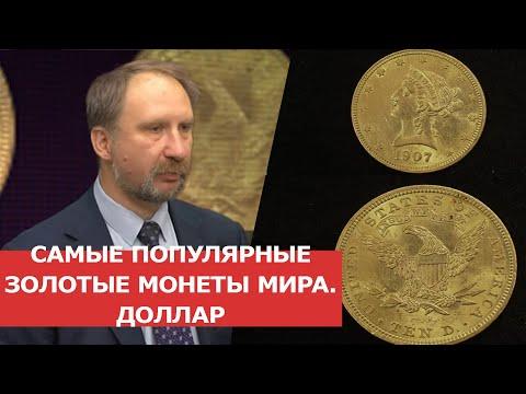 Самые популярные золотые монеты мира. Доллар.