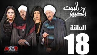 الحلقة الثامنة عشر 18 - مسلسل البيت الكبير|Episode 18 -Al-Beet Al-Kebeer