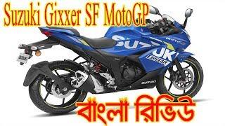 Suzuki Gixxer SF MotoGP Motorcycle Bangla Review | Price | Colour | Mileage | Details | BDC News71