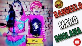 Rangilo Maro Dholna | राजस्थानी नृत्य | Mauryavansi FC