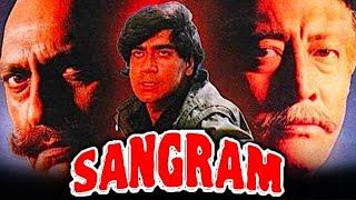 संग्राम - १९९३ की सुपरहिट एक्शन रोमांटिक मूवी | अजय देवगन, करिश्मा कपूर, आयेशा झुलका |Sangram (1993)