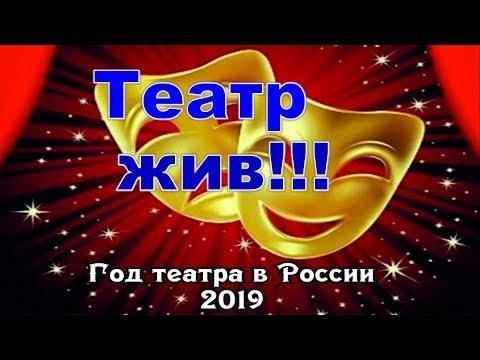 Год театра в РОССИИ  -  2019