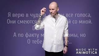 Звонкий - Голоса (текст песни, слова песни, поем онлайн, караоке)
