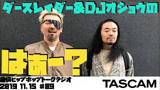 YouTube動画:ダースレイダー&DJオショウ はぁ~? 第89回