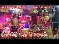 Download Radha Krishna Jhanki | Teri Meri Katti Ho Jayegi | live Jagran  | Delhi | Aryan And Party MP3 song and Music Video