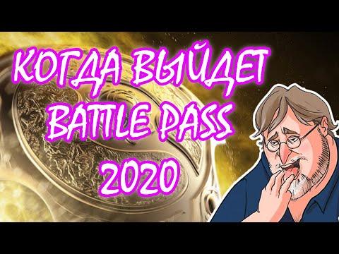 ДАТА ВЫХОДА BATTLE PASS 2020 В ДОТА 2, НОВЫЙ ИВЕНТ В ДОТЕ, ДАТА ВЫХОДА КОМПЕНДИУМА 2020, DOTA BATTLE