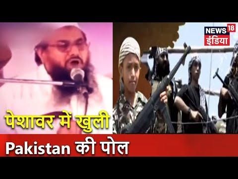 पेशावर में खुली Pakistan की पोल   Hafiz Saeed's Rally   Sazish   News18 India
