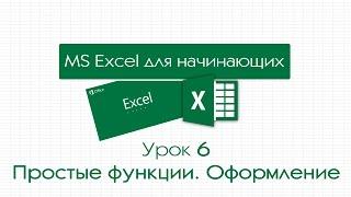 Excel для начинающих. Урок 6: Простые функции. Оформление таблиц