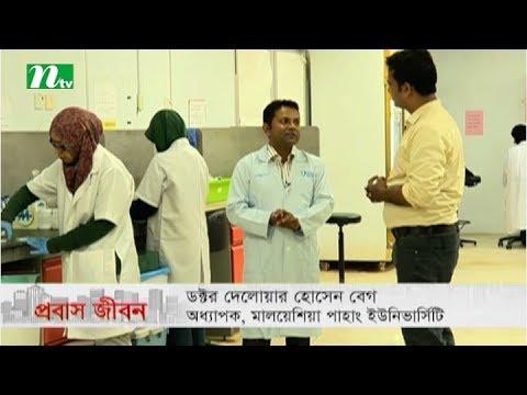 Probash Jibon (প্রবাস জীবন) l Episode 07 |  Malaysian Bengali Expatriate