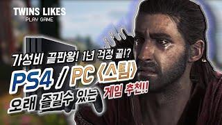 PS4 게임추천! 플스4 / PC (스팀) 가성비 끝판…