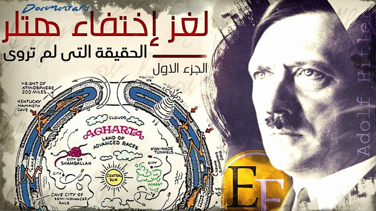 وثائقي إختفاء هتلر ، القصة المحرمة التي لا يريدون التكلم عنها مطلقا | الجزء الاول