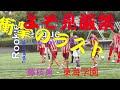 東海ルーキーリーグ  U16 1部リーグ  藤枝東高校 vs 東海学園高校 後半戦ダイジェスト