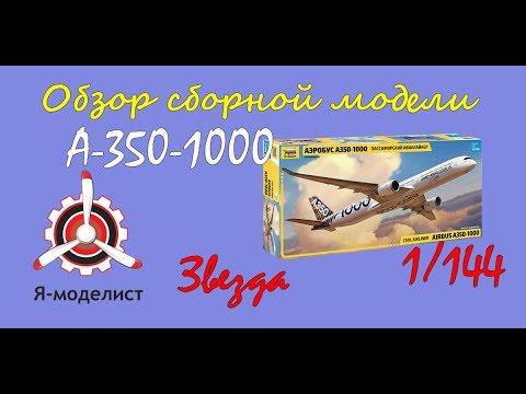"""Обзор модели самолета """"А-350-1000"""" фирмы """"Звезда"""" в 1/144 масштабе."""