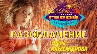 Юлия Александрова разоблачила экстрасенсов после съемок в новом шоу на тв3 «Последний герой 2019»