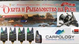 Выставка Охота и Рыболовство на Руси. Стенд Carpology(, 2016-02-29T15:34:21.000Z)