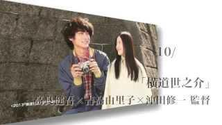 第10回 菊池映画祭 PV