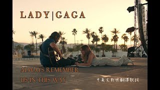 Baixar Lady Gaga - Always Remember Us In This Way (A Star Is Born 一個巨星的誕生插曲) 中英文對照翻譯歌詞