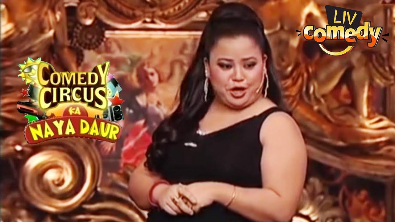 भारती ने दिखाई अपने Anchor वाली अंदाज़ | Comedy Circus Ka Naya Daur | Comedy Videos