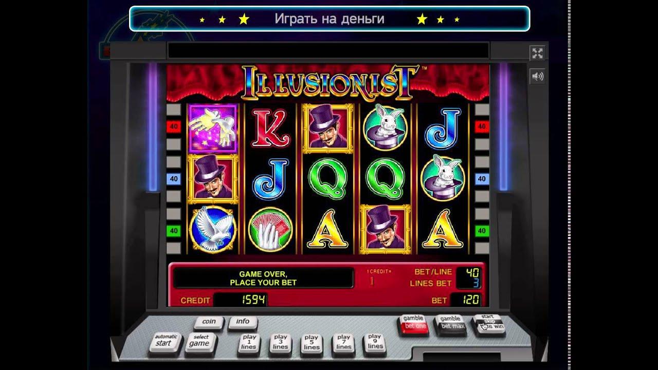 Игровые автоматы вулкан иллюзионист азартные игры.md