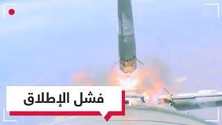 بالفيديو.. لحظة فشل إطلاق صاروخ روسي إلى الفضاء