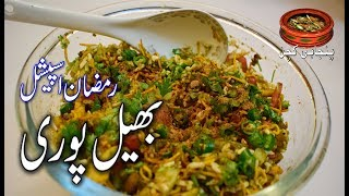 Bhel Puri بھیل پوری Special Ramazan Easy Recipe, Unbelievable Taste (Punjabi Kitchen)