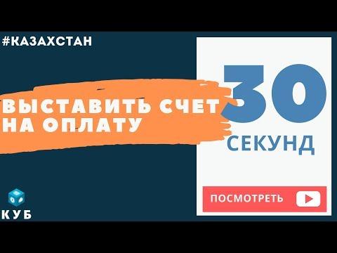 Как создать СЧЕТ на ОПЛАТУ онлайн? Казахстан