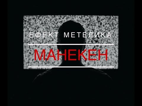 Efekt Metelyka : 2019 : MANEKEN: Lyric Video