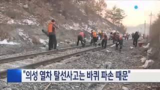 """""""지난해 의성 열차 탈선사고는 바퀴부품 파손 …"""